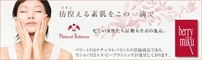 berrumikuはNaturalBlanceのグループ会社です